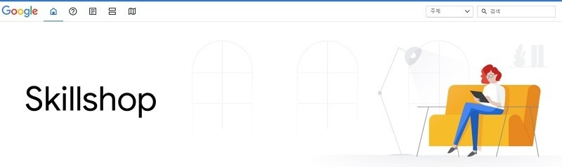 구글 스킬샵