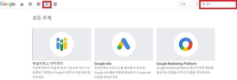 구글 스킬샵 검색