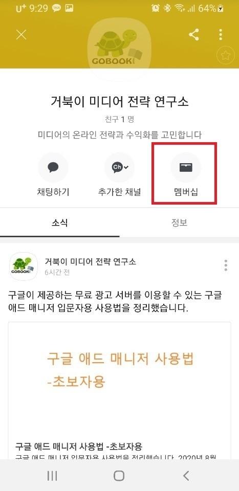 카카오 구독 멤버십 거북이 미디어 예제