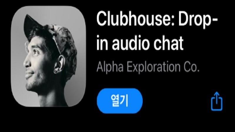 오디오 SNS 클럽하우스란 무엇인가