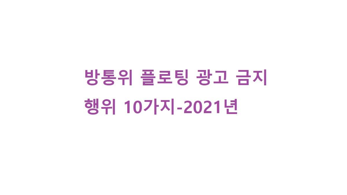 방통위 플로팅 광고 금지행위 10가지-2021년