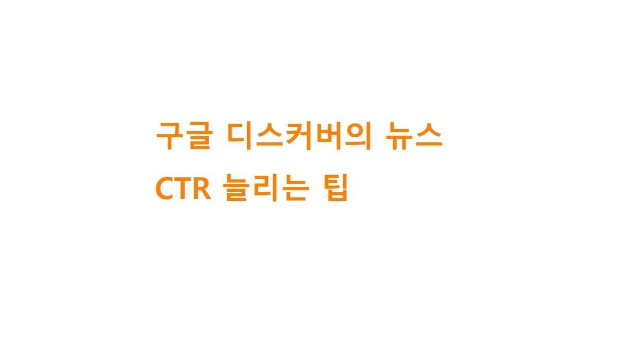 [tip] 구글 디스커버의 뉴스 CTR 늘리기