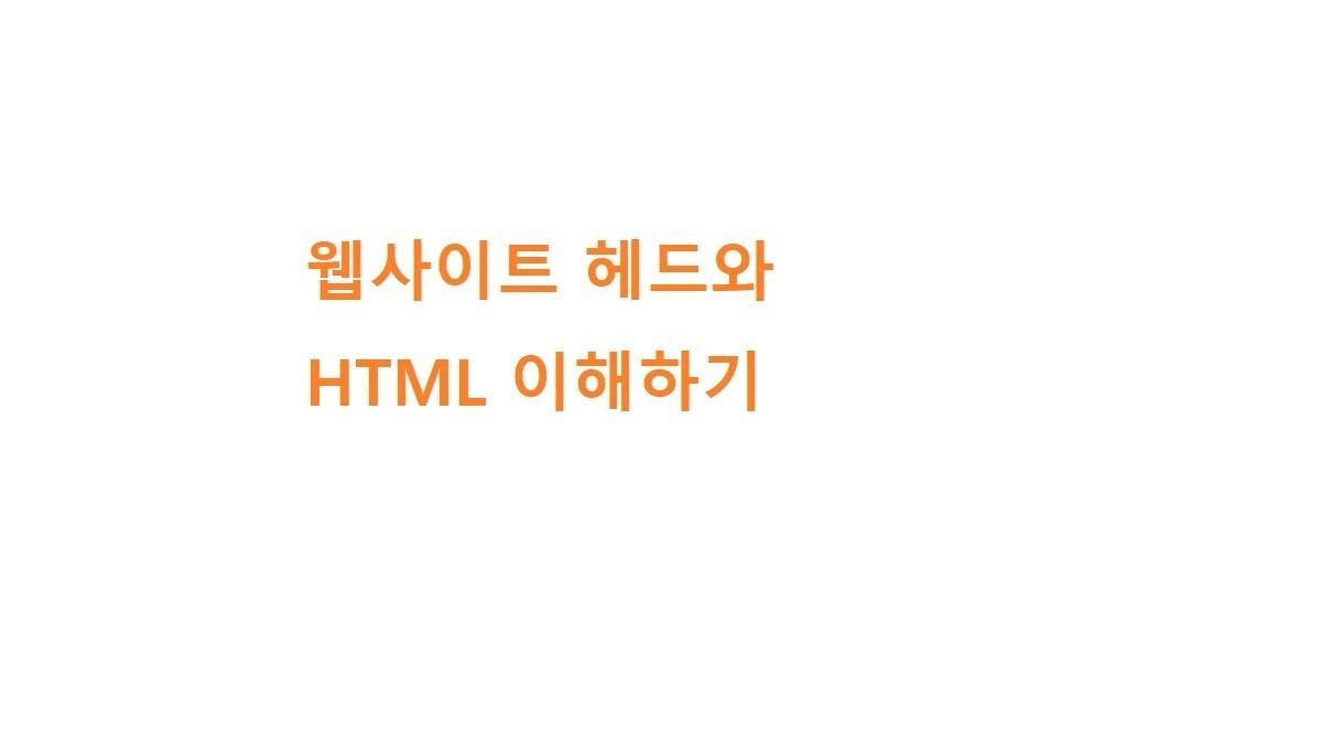 웹사이트 헤드와 HTML 이해하기
