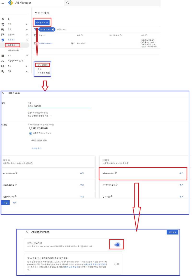 구글 애드 매니저 고급 팁 - 동영상 광고 허용하기