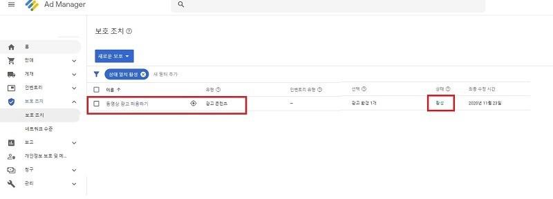 구글 애드 매니저 고급 팁 - 동영상 광고 허용하기 완료