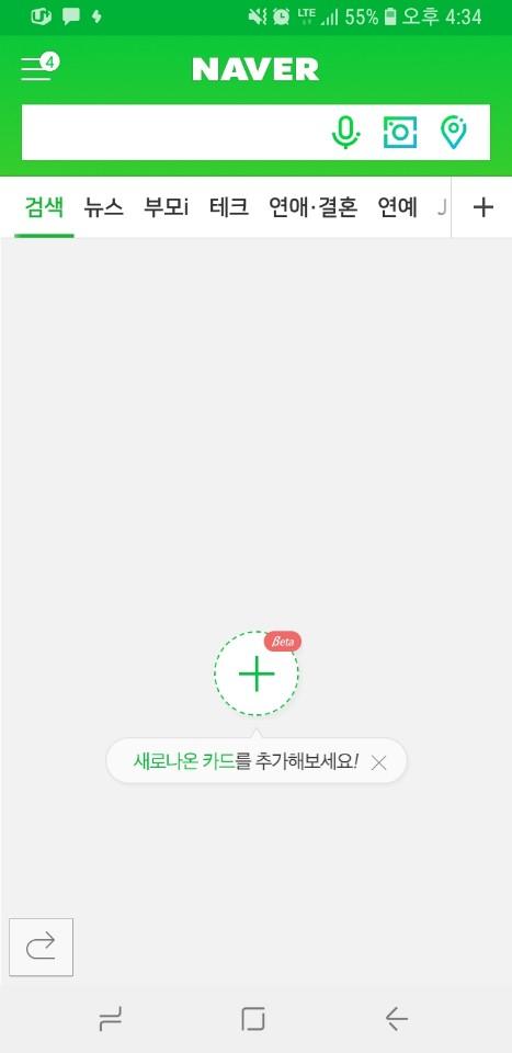 네이버 첫 화면 변경 예상-2018년 8월