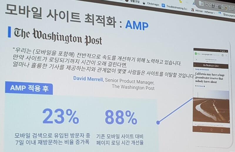모바일 사이트에 AMP 적용한 워싱턴 타임스의 효율 증가