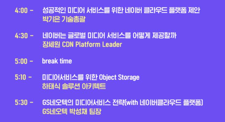 네이버 클라우드 플랫폼 미디어 맞춤 세미나 프로그램표