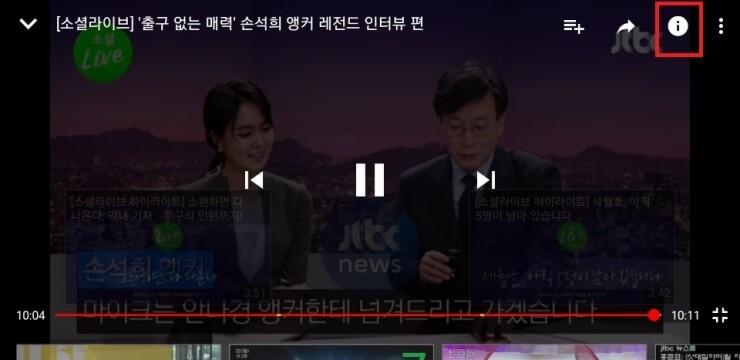 유튜브 카드 기능 누를 경우 나오는 화면