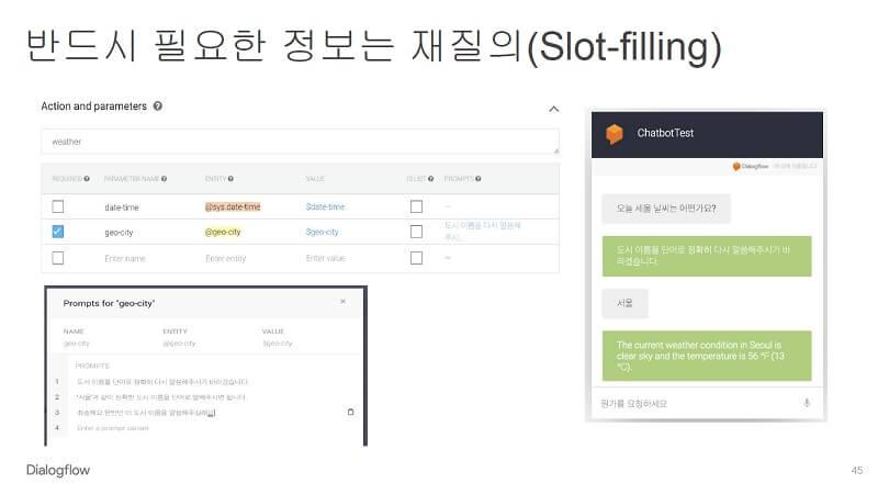 구글 dialogflow entity slot filling