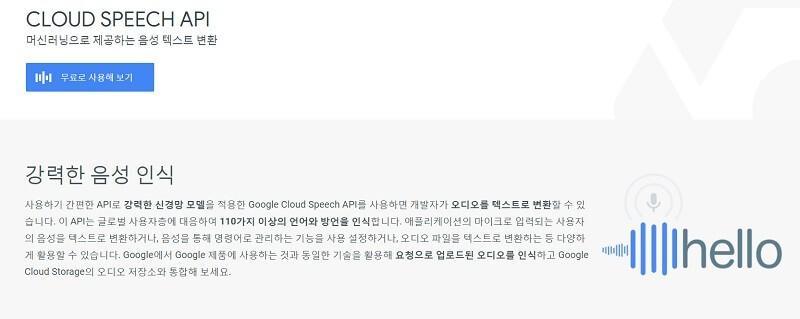 구글 Dialogflow는 머신러닝 기반의 음성 인식이 가능