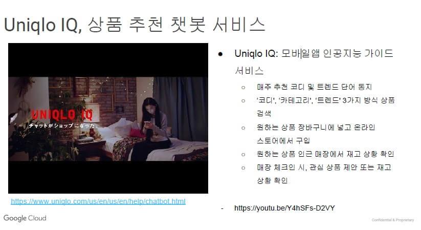 uniqlo iq 상품 추천 챗봇 서비스 사례