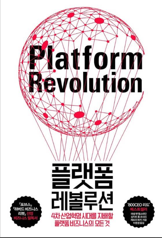 플랫폼 레볼루션 표지