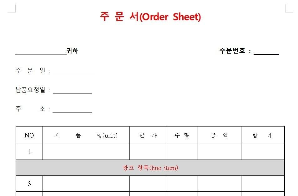구글 애드 매니저 광고 항목(line item) 정의