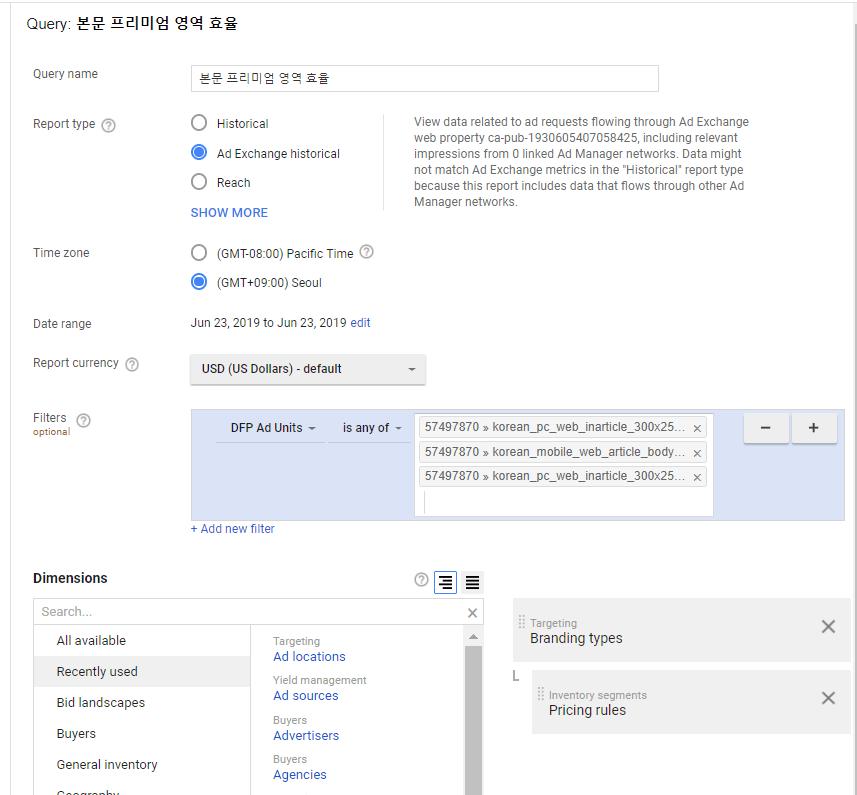 애드매니저 queries에서 통합가격설정 문제 확인하는 검색 결과