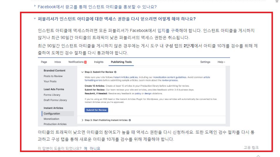 인스턴트 아티클에 엑세스할 수 없음 - 페이스북 설명