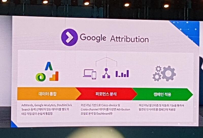 구글 attribution