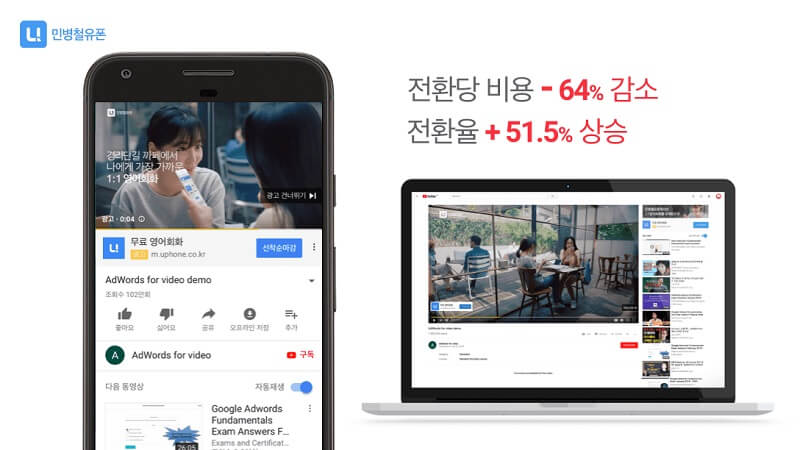 민병철유폰의 유튜브 광고 Trueview for action