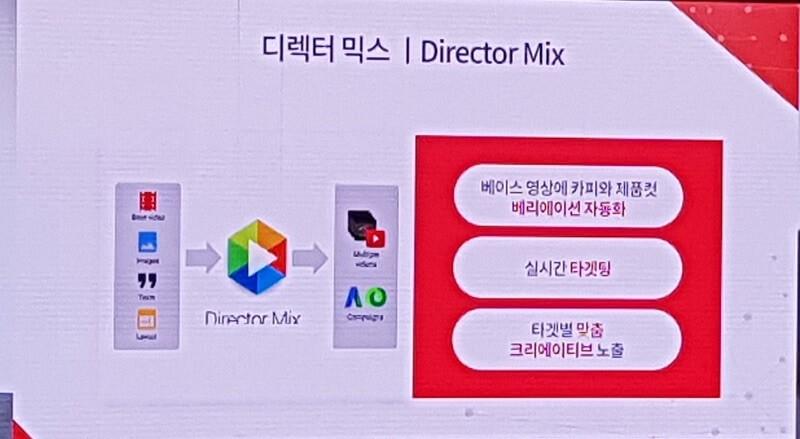 유튜브 광고 디렉터 믹스 Director mix