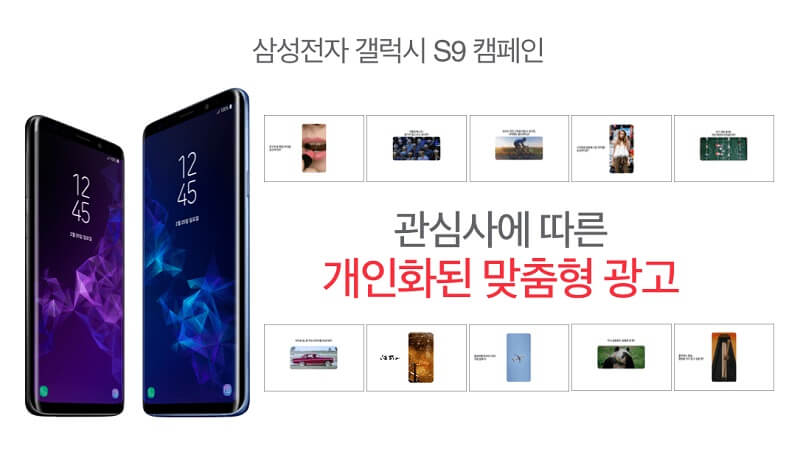 삼성전자 갤럭시 9 론칭 유튜브 캠페인에 디렉터 믹스 활용
