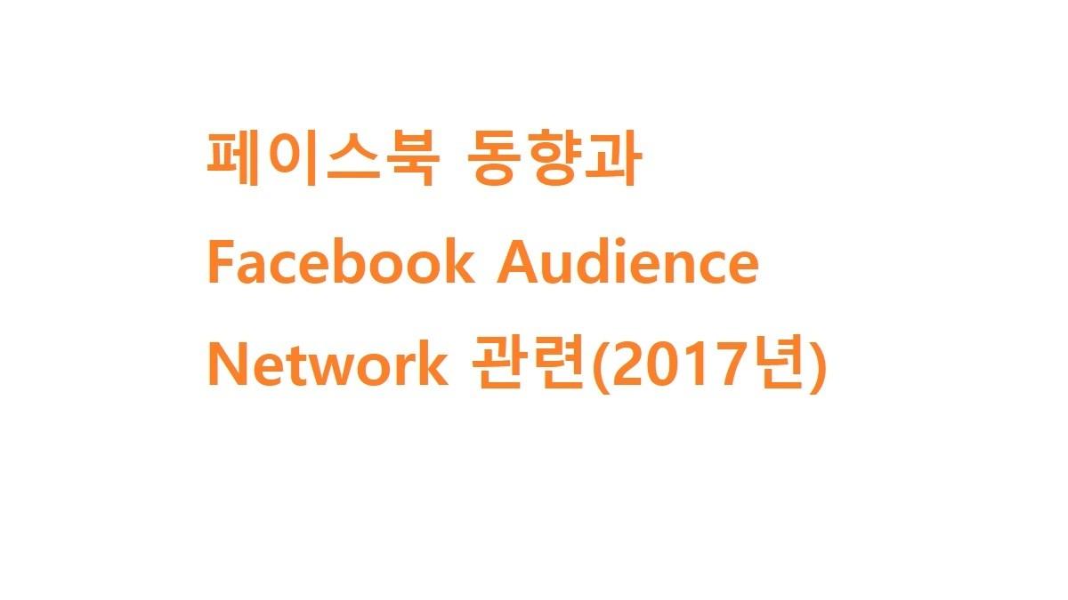 페이스북 동향과 Facebook Audience Network 관련-2017년