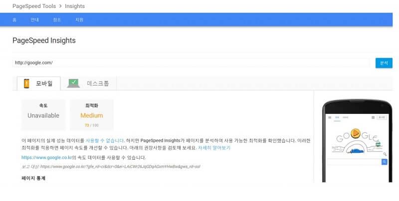 구글 모바일웹 속도 측정 결과 : 기준 이하