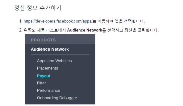 페이스북 오디언스 네트워크 정산 정보 입력하는 방법
