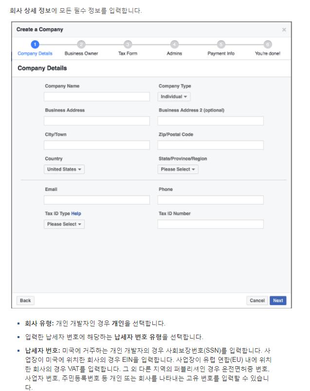 페이스북 오디언스 네트워크 회사 상세 정보 입력