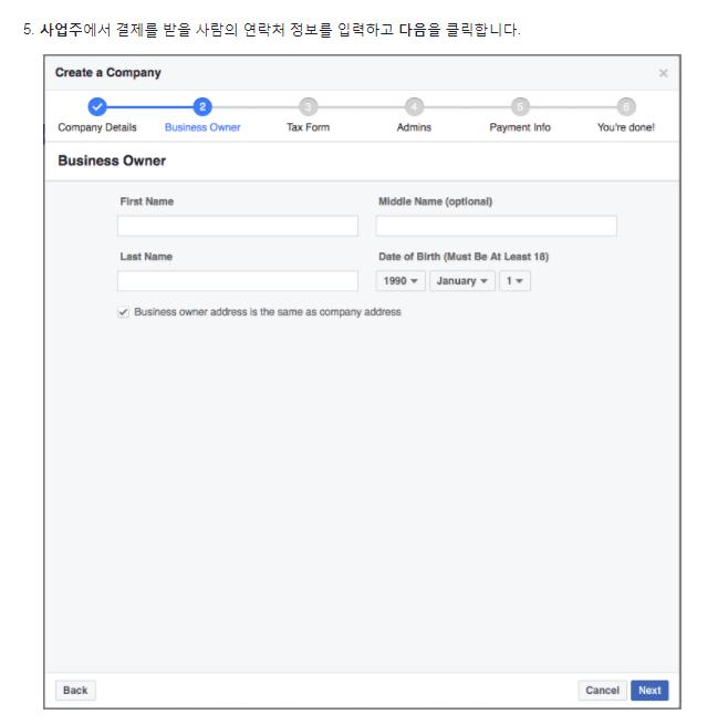 페이스북 오디언스 네트워크 사업주 정보 입력