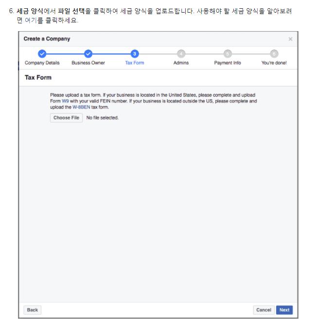 페이스북 오디언스 네트워크 세금양식(Tax form)