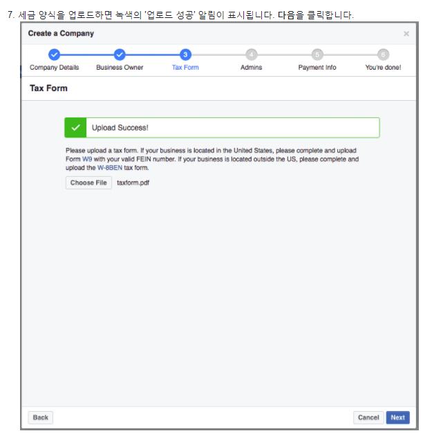 페이스북 오디언스 네트워크 정산 관리자