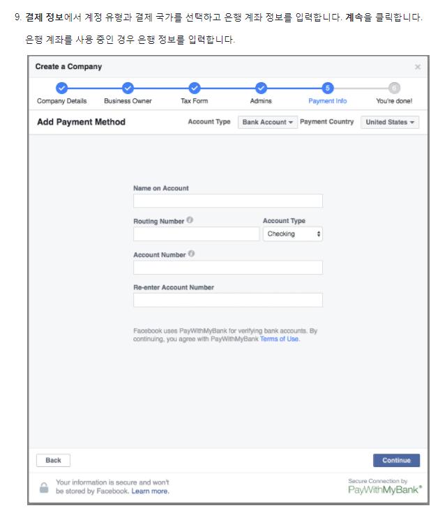 페이스북 오디언스 네트워크 정산 결제 정보
