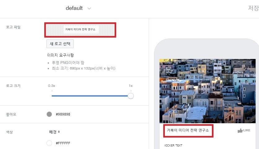 페이스북 인스턴트 아티클 로고 초간단 제작