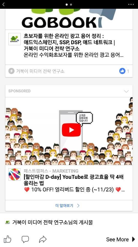 FAN(Facebook Audience Network) 재배포광고 시작