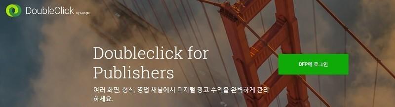 Google 이 미디어에 무료로 제공하는 광고서버 Doubleclick for Publishers의 로고