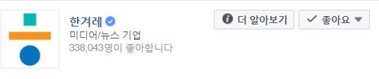 한겨레 페이스북 로고