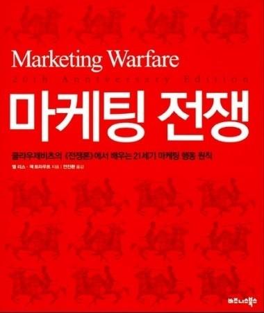 마케팅 전쟁 표지