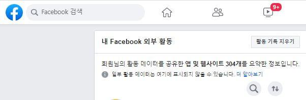 페이스북 외부활동 건수 예제