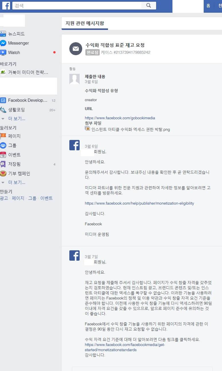 페이스북 수익성 적합성 표준 재고 요청에 대한 회신