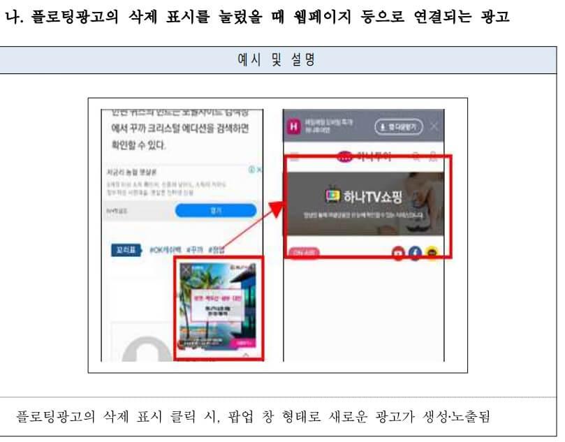 방통위-플로팅-광고-금지-사례-2.-플로팅광고의-삭제-표시를-눌렀을-때-웹페이지-등으로-연결되는