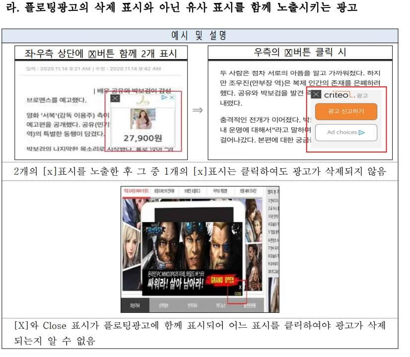방통위 플로팅 광고 금지 사례 3. 플로팅광고의 삭제 표시와 아닌 유사 표시를 함께 노출시키는 광고