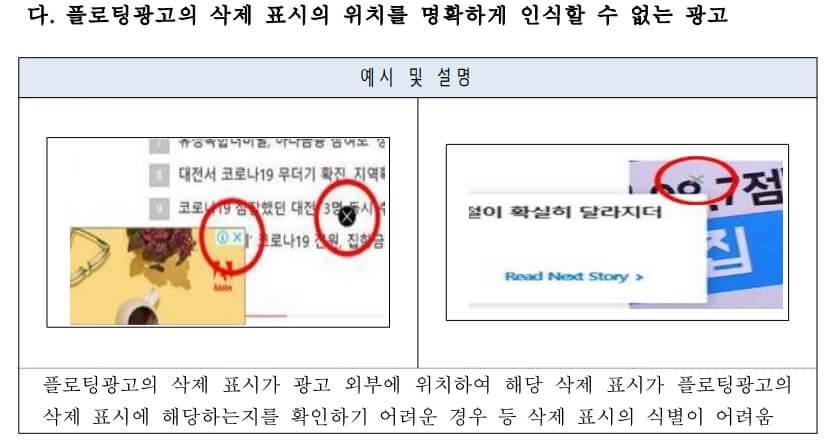 방통위 플로팅 광고 금지 사례 3. 플로팅광고의 삭제 표시의 위치를 명확하게 인식할 수 없는 광고