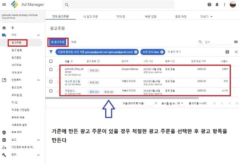 구글 애드 매니저 광고 주문(order) 만들기
