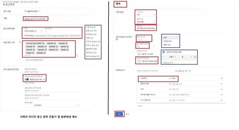 구글 애드 매니저 광고 항목(line item) 설정 예제