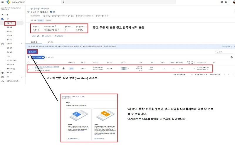 구글 애드 매니저 새 광고 항목(line item) 만들기