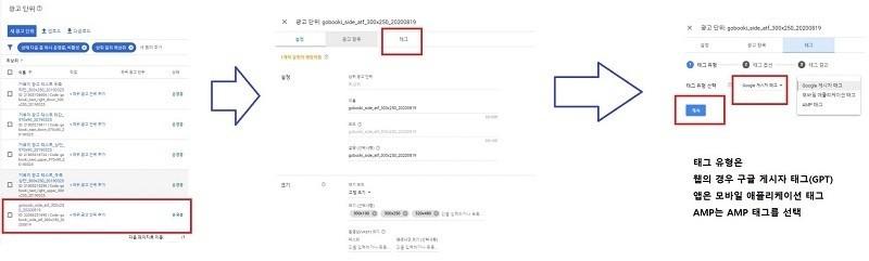 구글 애드 매니저 광고 단위(ad unit)의 태그 만들기