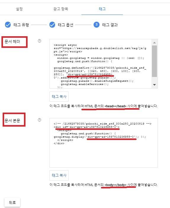 구글 애드 매니저 광고 단위(ad unit)의 태그 만들기 결과 화면