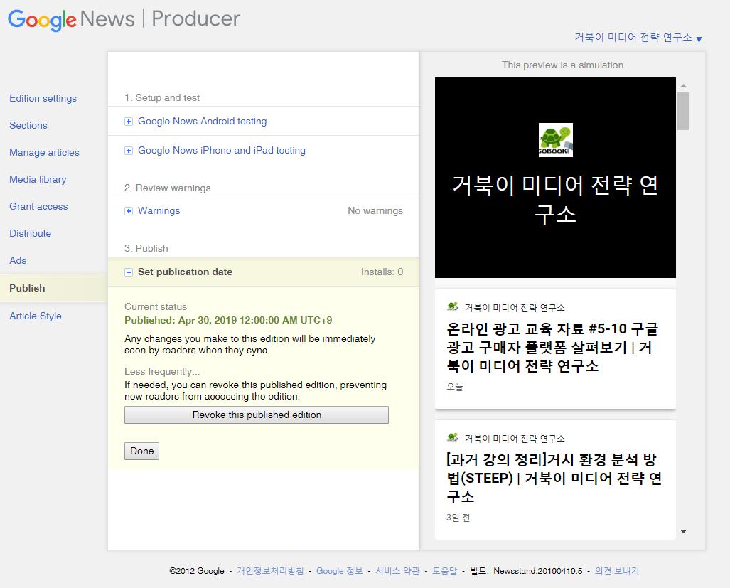 구글 프로듀스를 통해 구글 뉴스에 사이트 추가 시도