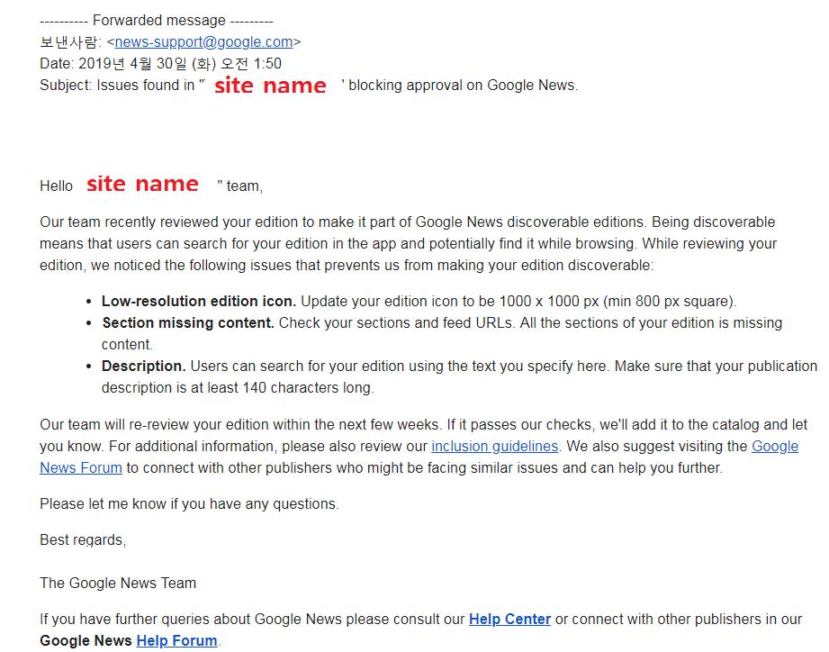 구글 뉴스에 사이트 등록 실패 통보 메일