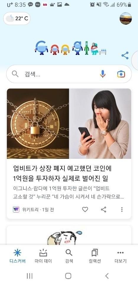 구글 디스커버 화면